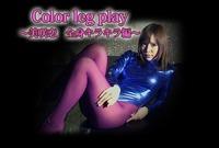 Color leg play ~美咲恋 全身キラキラ編~