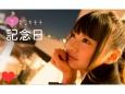 Arina #5 恋するキモチ「記念日」
