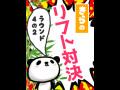 ☆キラのリフト対決ーRound4-2